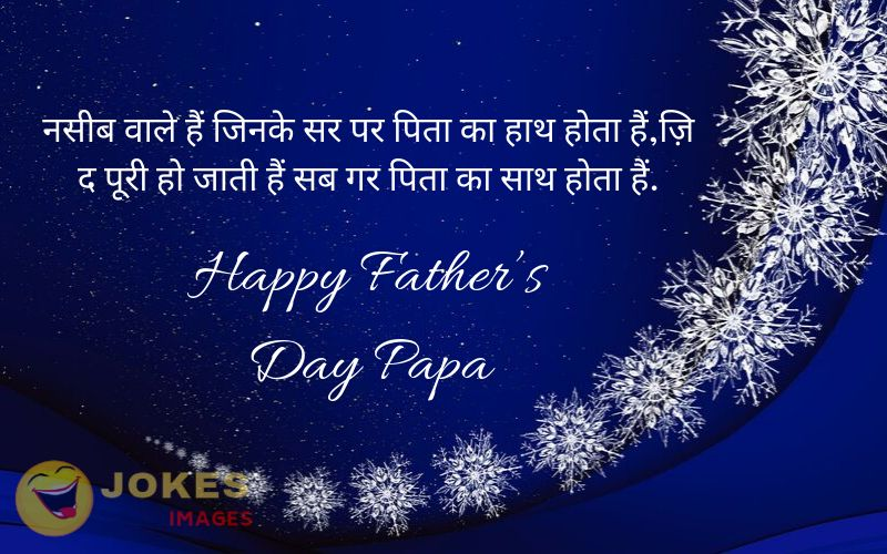Happy Fathers Day Special Sms