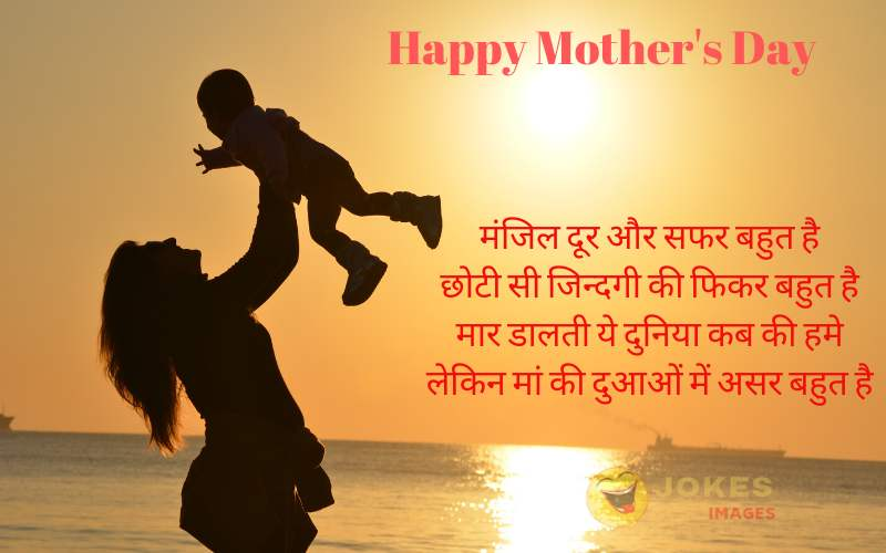 Happy Mothers Day Wishes in Hindi