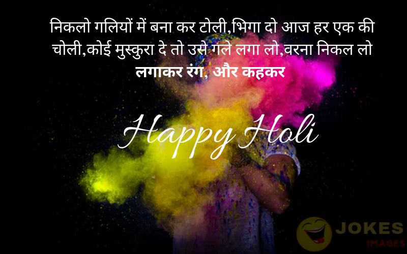 Best Happy Holi Wishes