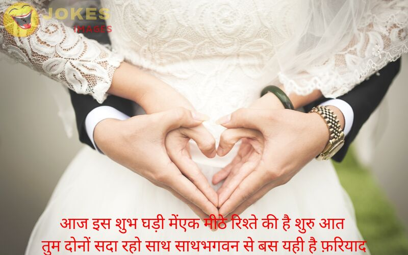 Best Marriage Whatsapp Status