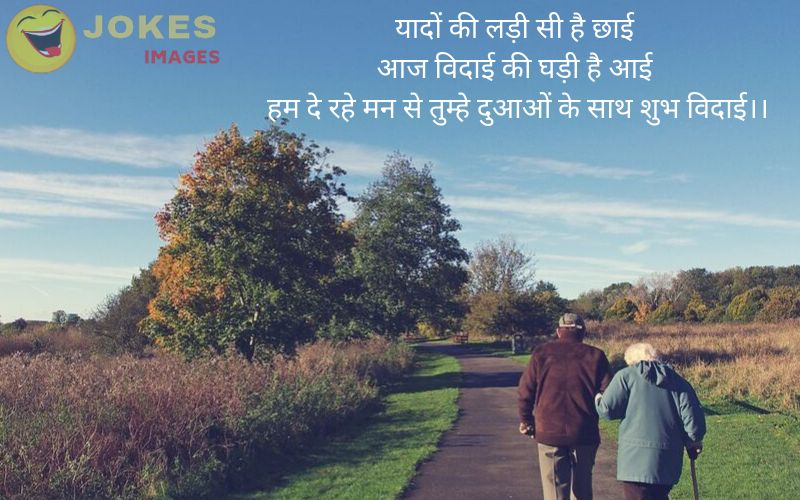happy retirement quotes in hindi