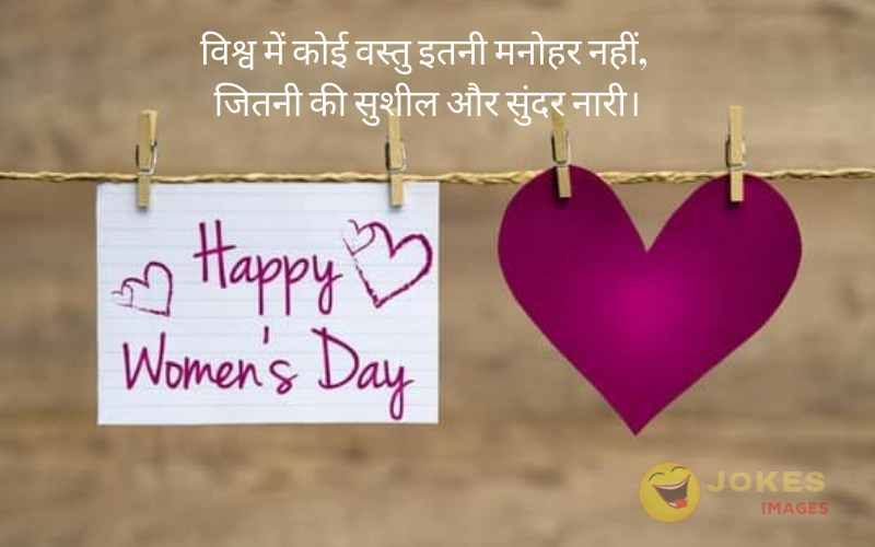 Women's Day SMS