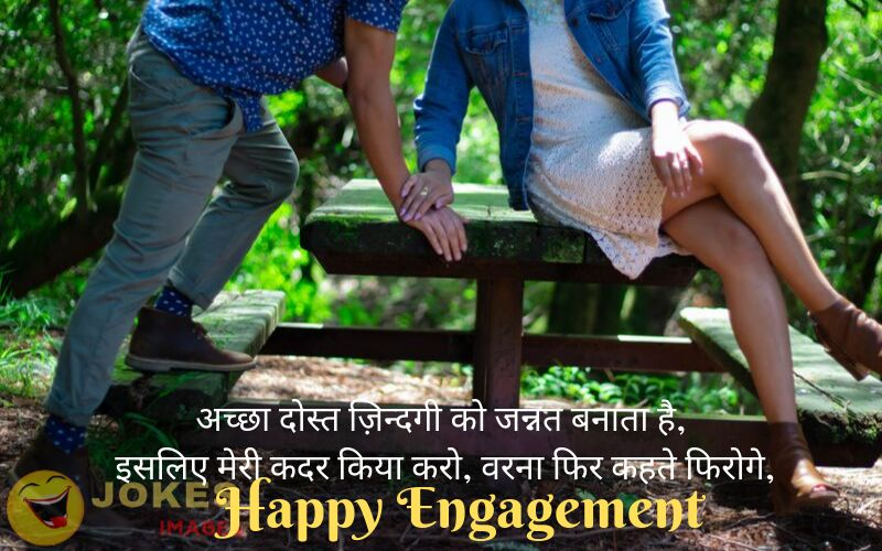 Engagement Wishes in hindi for Professor