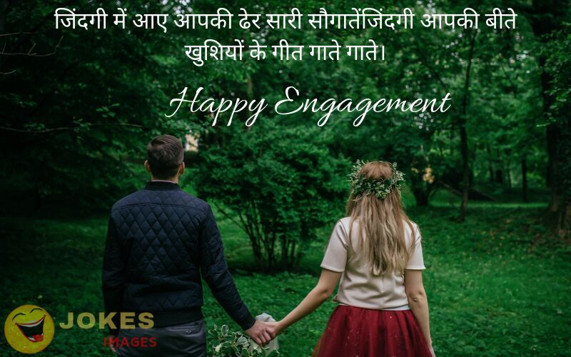 Engagement Wishes in hindi for Brother