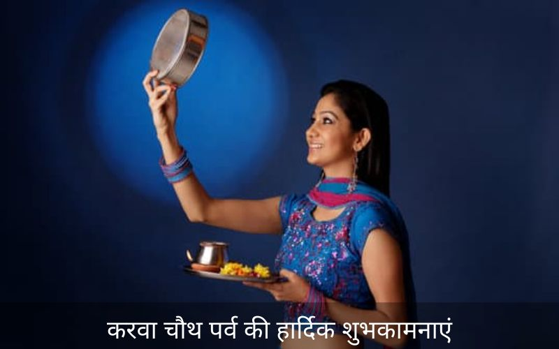 Happy Karwa Chauth Wishes in Hindi 2020