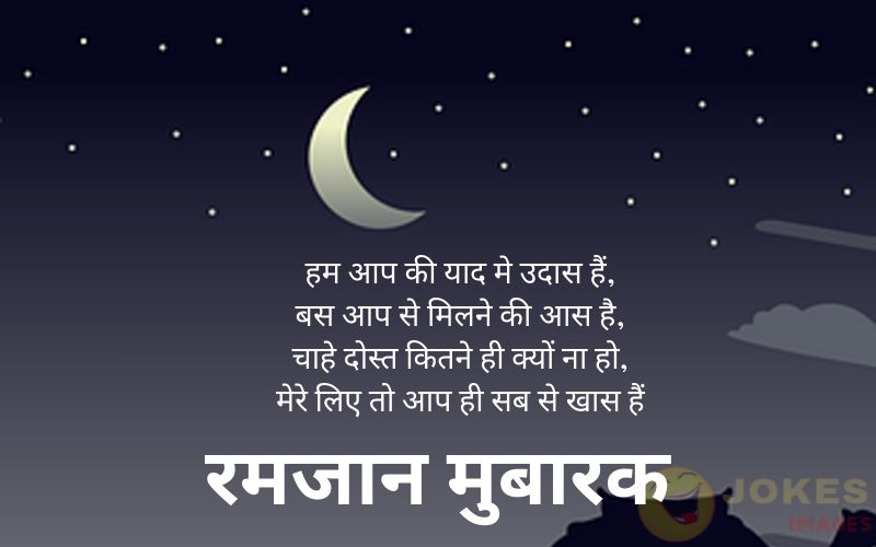 eid wishes in hindi
