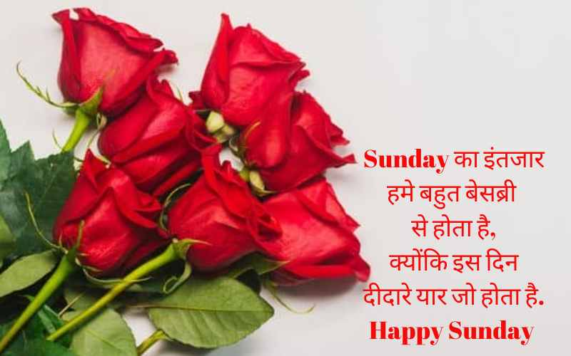 Happy Sunday Wishes in hindi
