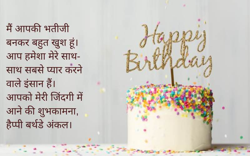 Funny birthday wishes for uncle