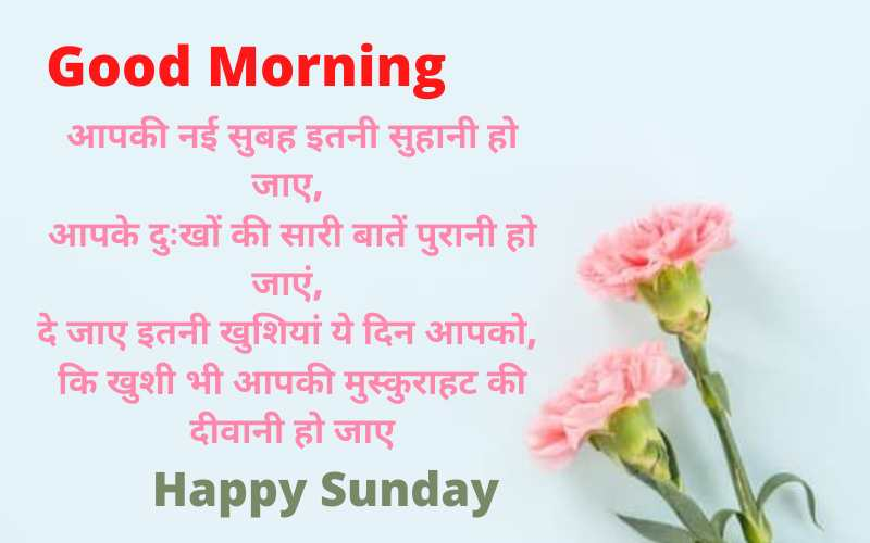 Best Sunday Wishes