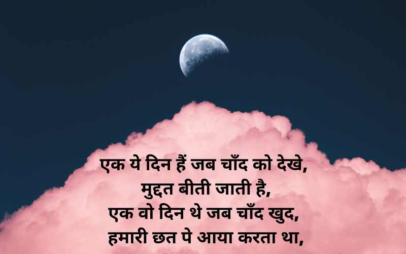 Chand Shayari hindi