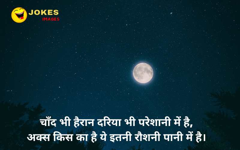 Chand Shayari Images For Girlfriend