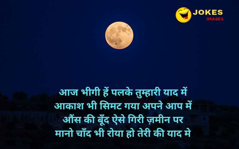 chand ki shayari in hindi