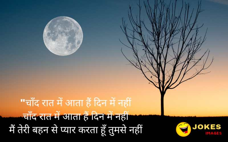 chand par shayari in hindi