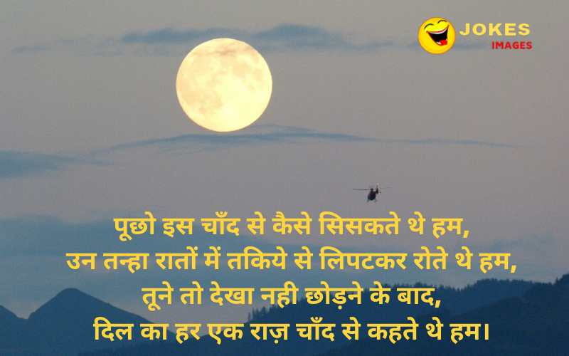 chand mubarak shayari in hindi