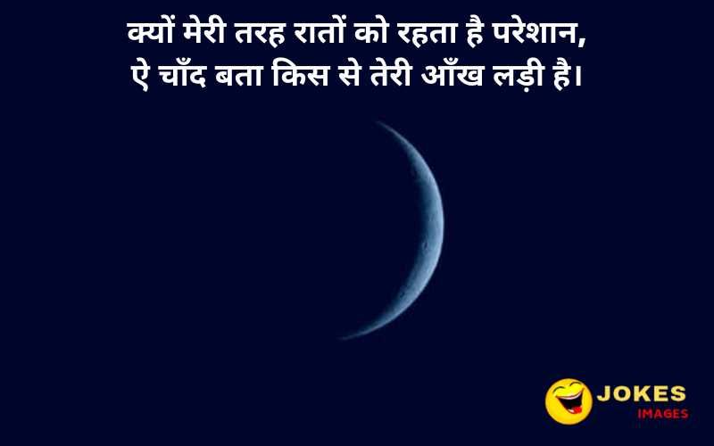 chand sitare shayari in hindi