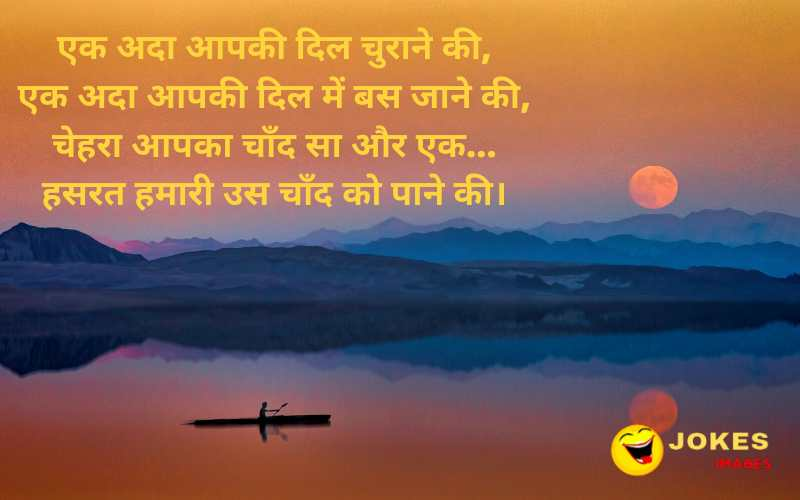 chand love shayari in hindi