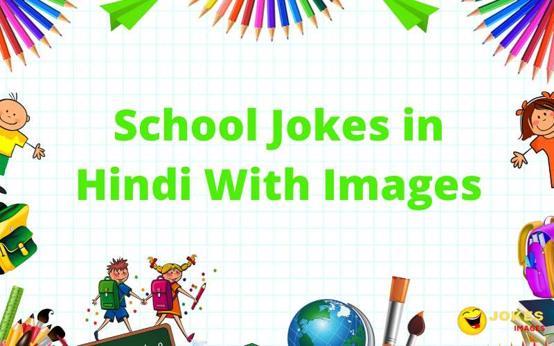School Jokes in Hindi For Students