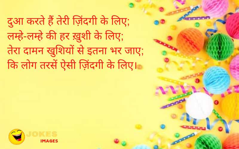 anniversary wishes for friends in hindi