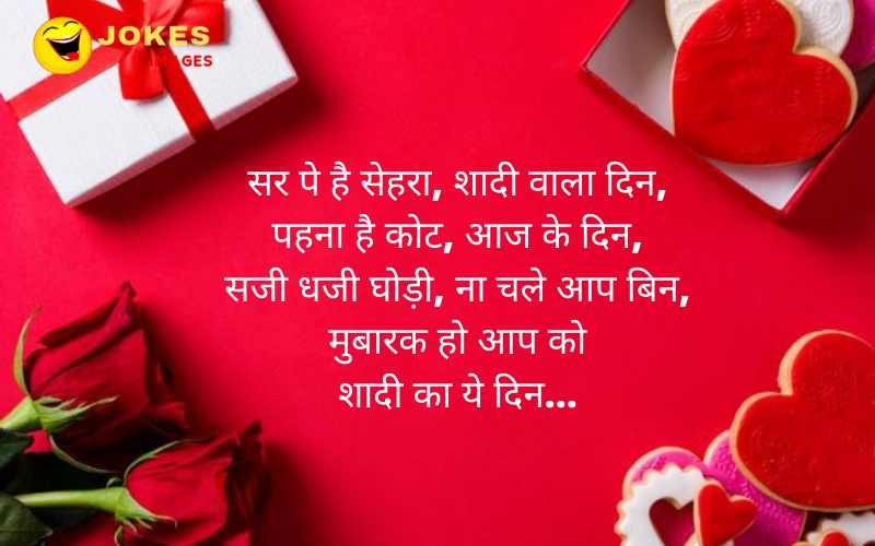 Happy Marriage Wishes in hindi For Teacher