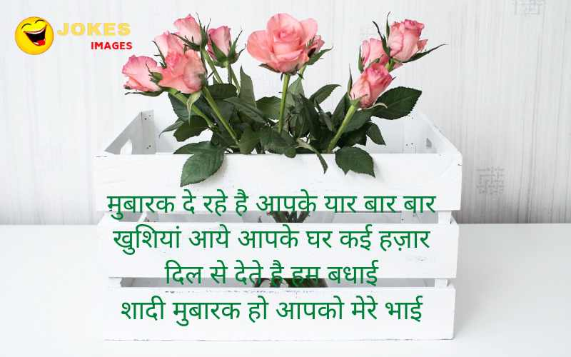 Marriage Shayari For Teacher