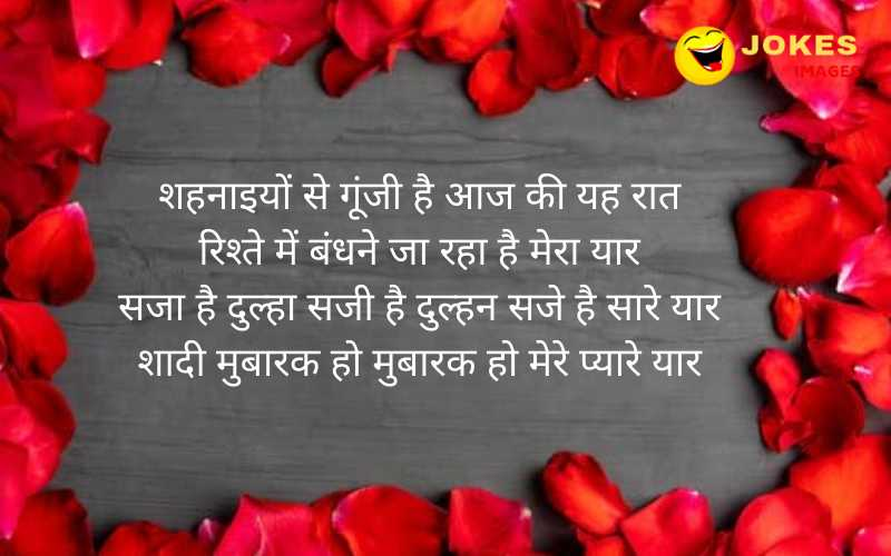 marriage wishes in hindi quotes