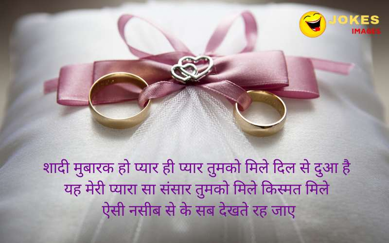 marriage wishes in hindi images