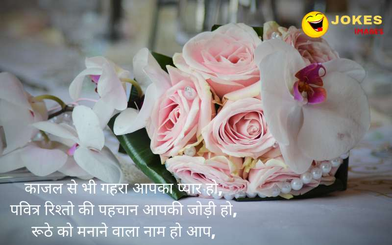 Happy Marriage Wishes in Hindi
