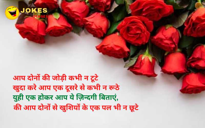 marriage wishes in hindi funny