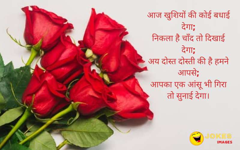 marriage wishes in hindi shayari