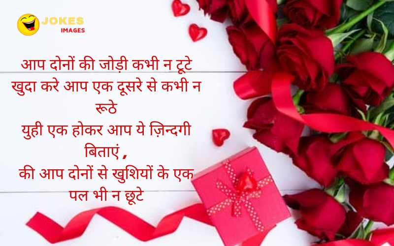 Funny Romantic Shayari For Girlfriend