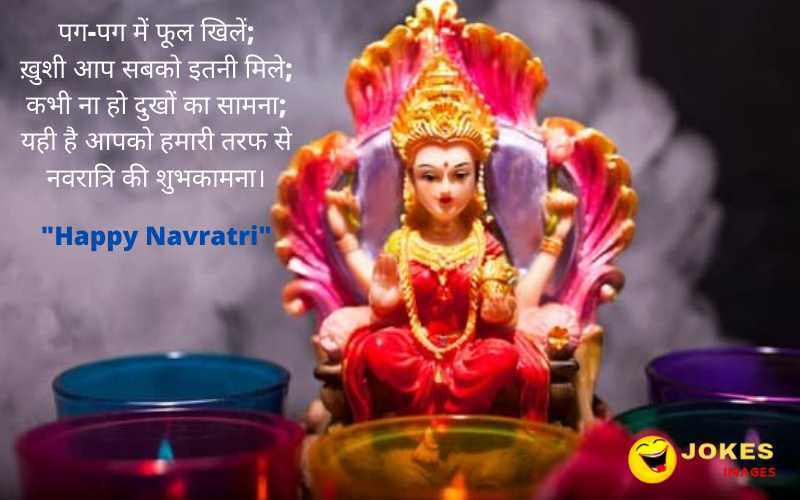 Navratri Wishes For Whatsapp & Facebook