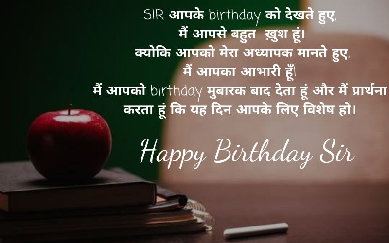 birthday quotes in hindi for teachers