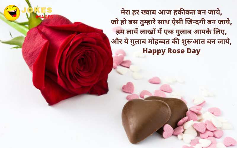 rose day wishes for husband in hindi
