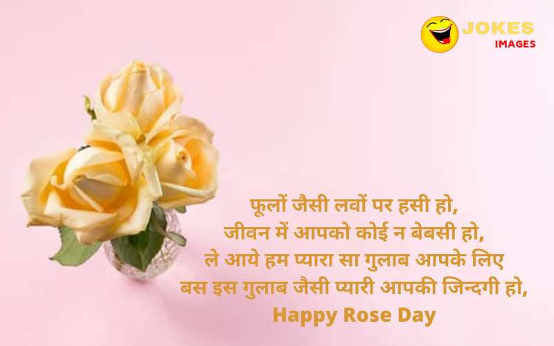 Happy Rose Day wishes hindi