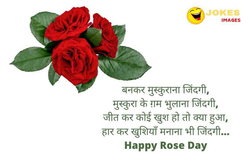 rose day wishes shayari in hindi