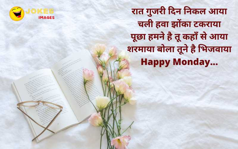 monday motivational quotes in hindi