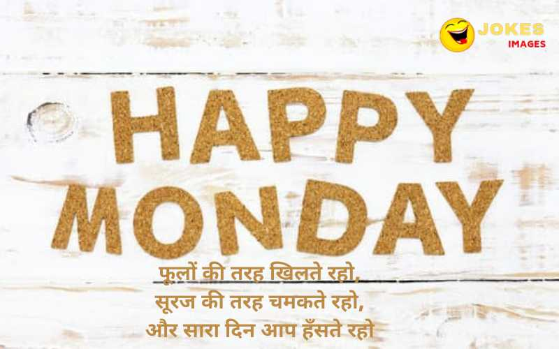 monday morning quotes in hindi