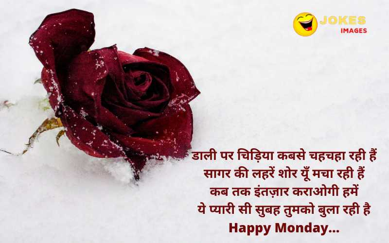 monday funny quotes in hindi