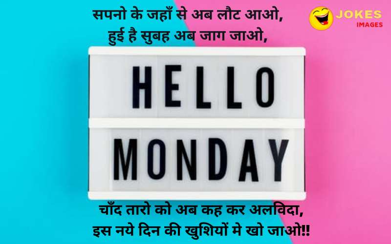 Monday Quotes With Pictures in Hindi