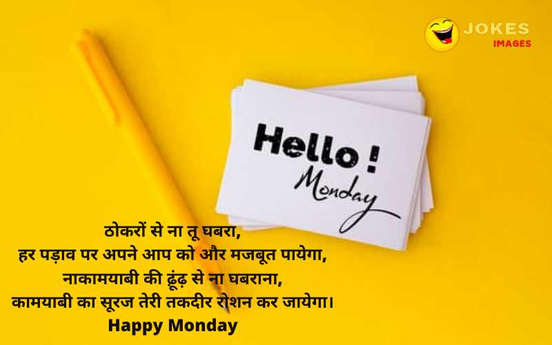 monday quotes in hindi for whatsapp