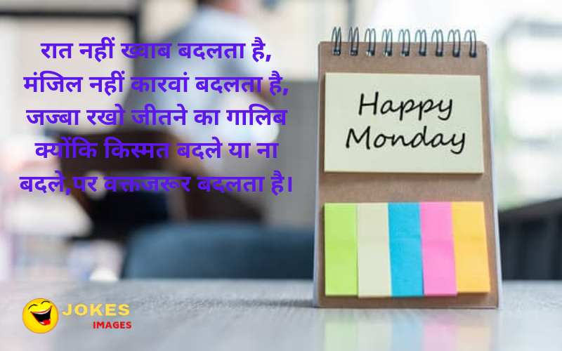 happy monday morning quotes in hindi