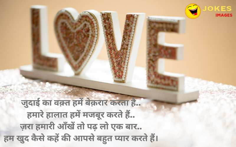 propose day wishes for husband in hindi