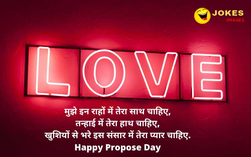 propose day wishes to wife in hindi