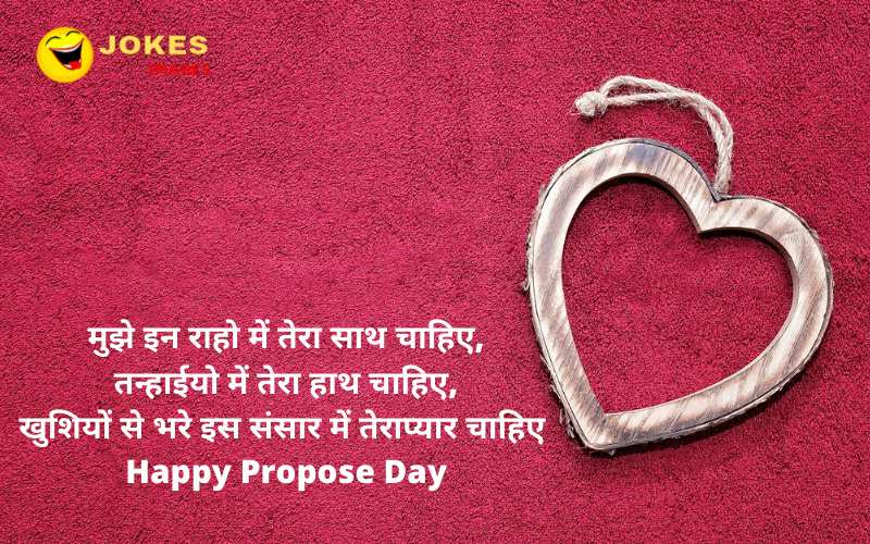 propose day wishes for gf in hindi