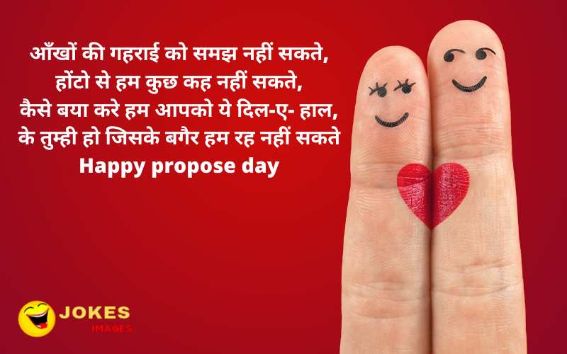 propose day greeting card images