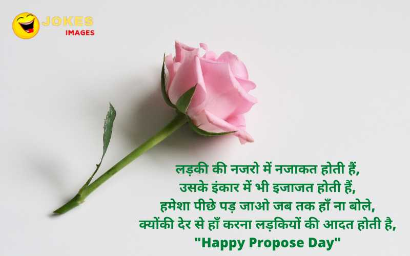 propose day wishes for wife in hindi