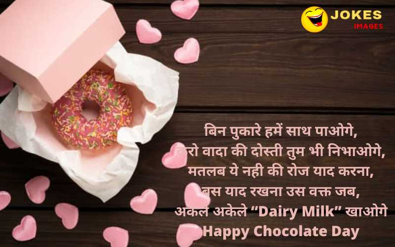 Happy Chocolate Day shayari
