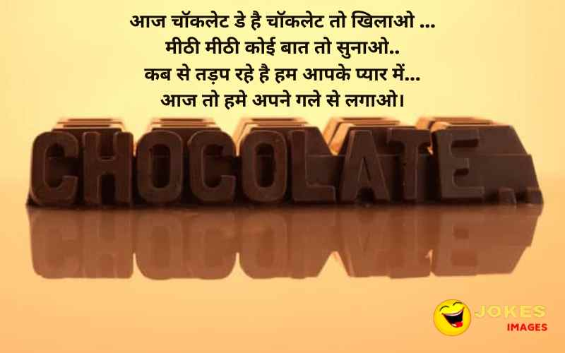 Best chocolate day wishes in hindi