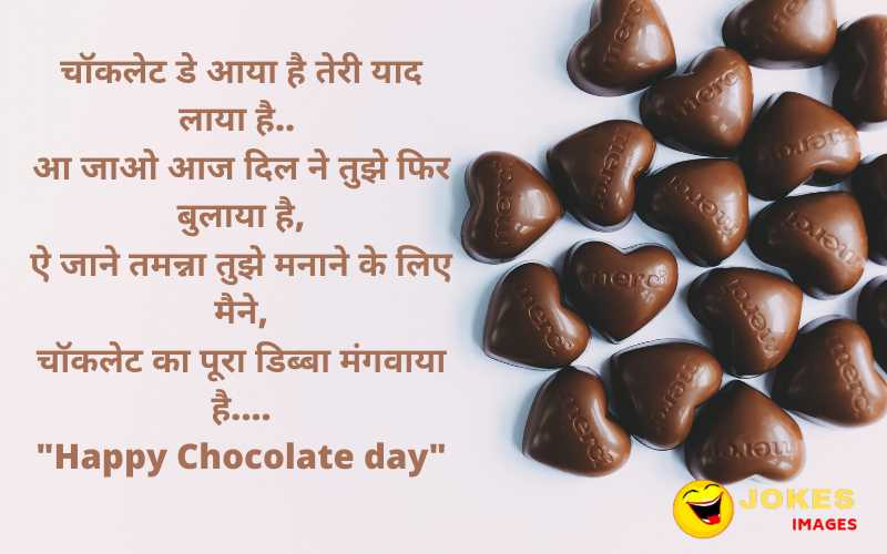 chocolate day wishes for wife in hindi