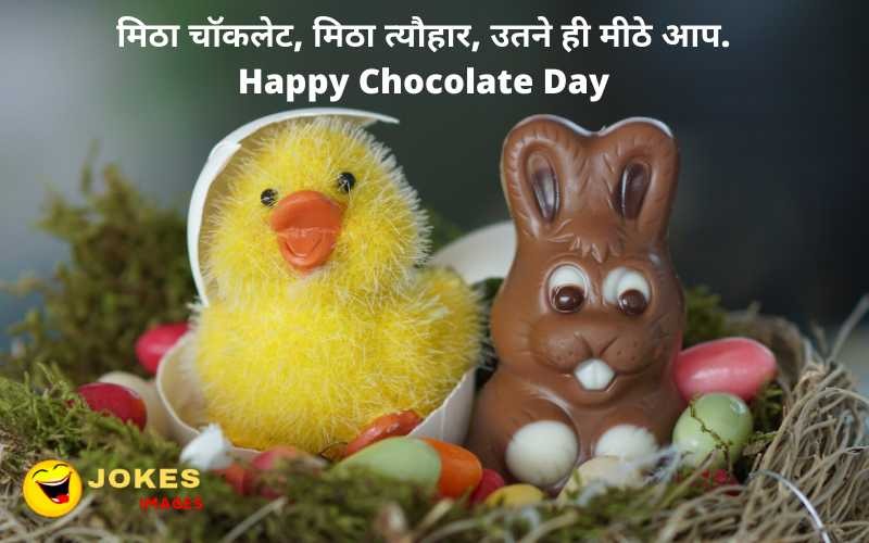 happy chocolate day wishes quotes in hindi